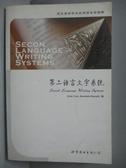 【書寶二手書T8/大學商學_ZHH】第二語言文學系統(英文版)_庫克(Cook,V.)巴塞提(Bassetti,B.)_