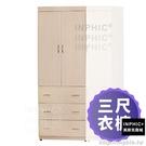 INPHIC-Ruby 奧斯卡3×7尺洗白色衣櫥_9PFn