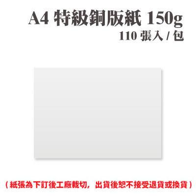 A4 特級銅版紙 150磅 (110張) /包 ( 此為訂製品,出貨後無法退換貨 )