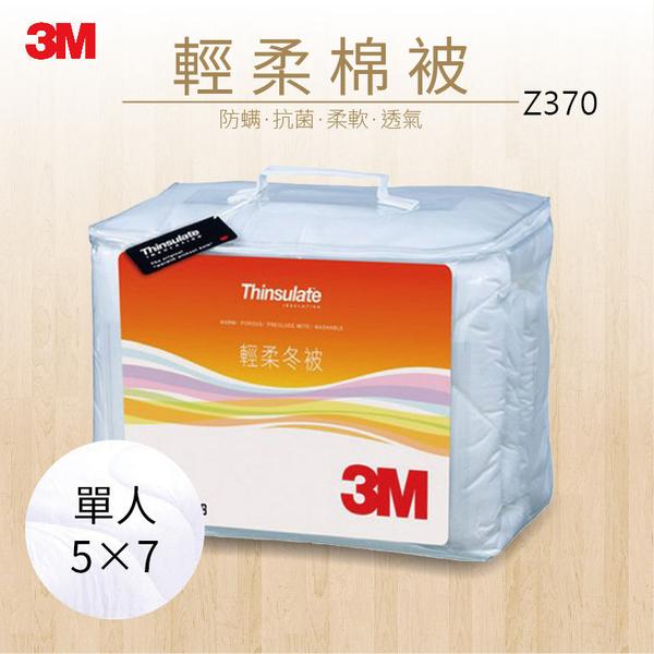 【3M】新絲舒眠 Thinsulate Z370 輕柔冬被 標準單人5×7 水洗 棉被 保暖 透氣 抑制塵螨