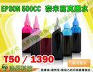 EPSON 500cc 奈米寫真 填充墨水 連續供墨專用 T50/1390/L120/L220/L360/L365/L455/L565/L1300/L1800 可任選顏色 IINE06