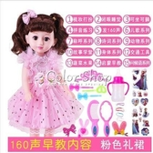 會說話的智能洋娃娃套裝會唱歌眨眼仿真超大娃娃婚紗公主女孩玩具 交換禮物 YYP