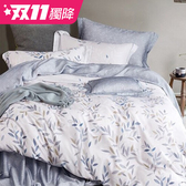 【貝兒居家寢飾生活館】100%萊賽爾天絲兩用被床包組(單人/淺笑)