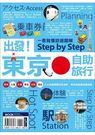 出發!東京自助旅行  一看就懂  旅遊圖解Step by Step