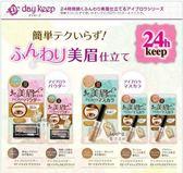 【KP】亮眼眉粉 日本 NARIS UP Day keep (01亮棕/02自然棕) DTT100100123