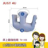 【強生】山型防水翻身腳墊 TV-109 - 床上翻身拍背 / 體位變換 / 預防壓瘡 (含贈品)
