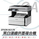【高士資訊】EPSON M3170 四合一 雙網 黑白 連續供墨 傳真 複合機
