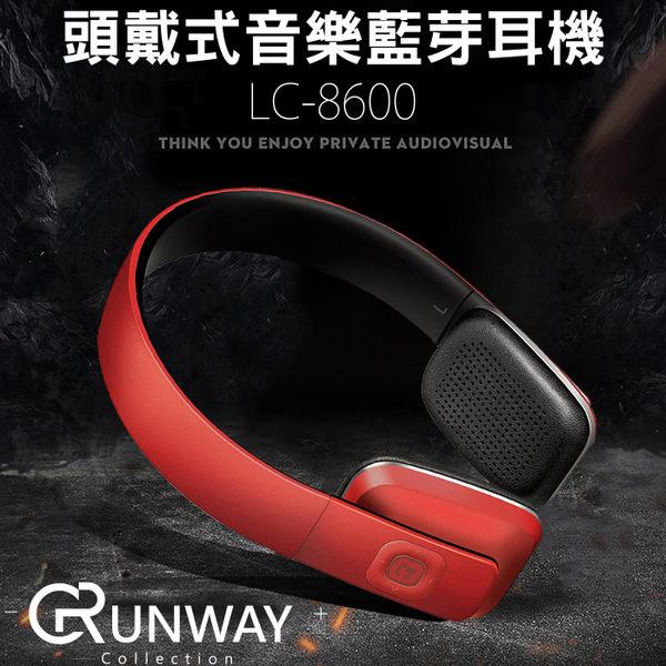 【R】頭戴式無線耳機 LC-8600 4.1立體聲 重低音時尚 無線耳機 遊戲 聽歌 舒適型簡約耳機