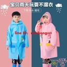兒童雨衣男童女童幼兒園寶寶上學雨披套裝防水全身帶書包位