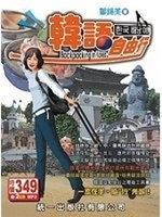 二手書博民逛書店 《韓語自由行(書附2CD+MP3)》 R2Y ISBN:9867438450│鄒錫美