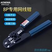 網線鉗 專用網線鉗8P單用網絡水晶頭網線鉗子壓線鉗工具帶剝線剪線功能 快速出貨