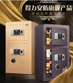 保險櫃得力獨立雙門家用電子密碼保險箱指紋防盜保險櫃雙層保管箱80cm DF 維多