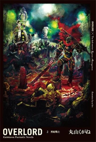 (二手書)OVERLORD(2):黑暗戰士