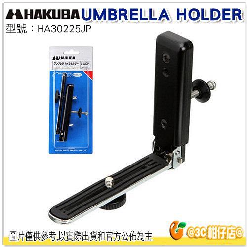 @3C 柑仔店@ HAKUBA UMBRELLA HOLDER 黑銀色 可摺疊 相機雨傘架 相機手把 澄瀚公司貨