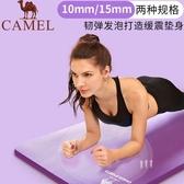駱駝瑜伽墊女初學者加厚加寬加長地墊健身墊瑜珈墊子家用防滑運動YYJ(速度出貨)