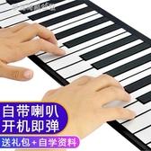 電子琴 手捲鋼琴61鍵加厚成人初學入門學生用折疊軟鍵盤便攜式電子琴49鍵YXS 夢露