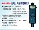 泰菱電子◆  DT-2259 光電/閃頻兩用轉速計LUTRON 路昌 TECPEL