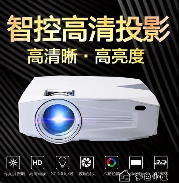 投影機手機投影儀家用wifi無線家庭影院高清辦公1080p蘋果手機無線同屏YXS 【快速出貨】