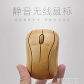 無線滑鼠 筆記本電腦無線充電滑鼠創意可愛無線滑鼠刻字定制家用辦公竹無線 米蘭潮鞋館
