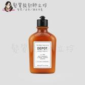 立坽『洗髮精』得軼公司貨 DEPOT 100清潔系列 102 抗屑控油洗髮精250ml HS04 HS08
