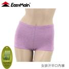 【EasyMain 衣力美 女 排汗平口內褲《粉紫》】YE09044/內褲/衛生褲/運動內褲/吸溼快乾
