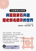 日語舊假名學習:與夏目漱石共遊歷史假名標示的世界