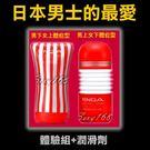 男性情趣用品- 日本TENGA飛機杯自慰杯體驗組合