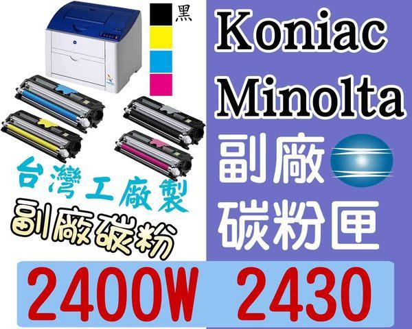 Konica Minolta [黑色] 副廠碳粉匣 台灣製造 [含稅] 2400 2400W 2430 2500 2530   ~黑色 另有 黃色 紅色 藍色