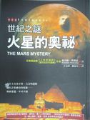 【書寶二手書T1/科學_NIJ】世紀之謎-火星的奧祕_格雷姆.漢科克