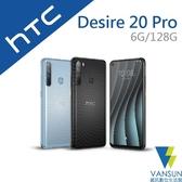 【贈耳罩式耳機+自拍棒+集線器】HTC Desire 20 Pro (6G/128G) 6.5吋 智慧型手機【葳訊數位生活館】