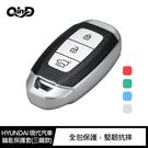 【愛瘋潮】QinD HYUNDAI 現代汽車鑰匙保護套(三鍵款)