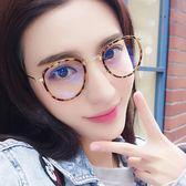 大臉網紅眼鏡框女韓版潮復古小清新個性無度數平面鏡男反輻射眼鏡 花間公主