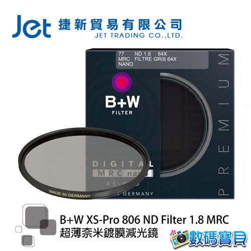 B+W XS-Pro 806 ND MRC 86mm nano (ND64 減六格) 超薄nano鍍膜減光鏡 (捷新公司貨) 高硬度