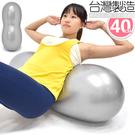 台灣製造40cm雙弧面花生球(抗力球瑜珈球.韻律球彈力球.健身球彼拉提斯球.復健球體操球大球操