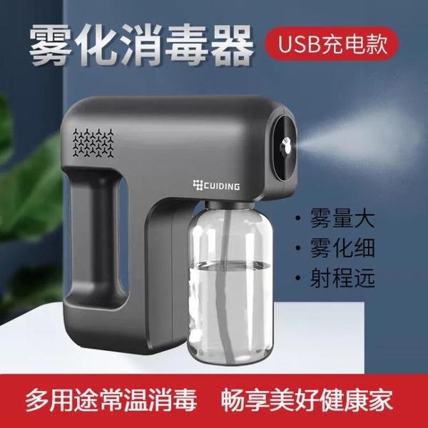 藍光納米噴霧消毒槍手持式汽車家用酒精消毒機無線電動噴霧器充電快速出貨