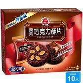 義美巧克力酥片-黑可可280g*10【愛買】