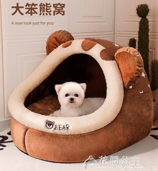 狗窩封閉式冬天保暖四季通用泰迪小型犬貓咪床貓窩可拆洗寵物用品 快速出貨YJT