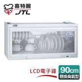 送原廠基本安裝 喜特麗 懸掛式90CM臭氧電子鐘 ST筷架烘碗機 白色 JT-3690Q