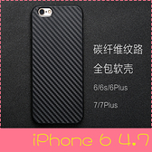 【萌萌噠】iPhone 6/6S (4.7吋) 商務簡約款 碳纖維紋路保護殼 全包矽膠軟殼 手機殼 手機套 外殼