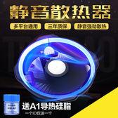 AMD 英特爾CPU風扇臺式CPU散熱器電腦風扇溫控 靜音775/1155