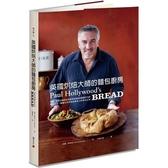英國烘焙大師的麵包廚房:保羅.郝萊伍傳授成為優秀烘焙師的關鍵技巧與餐搭方法,讓麵