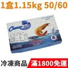 饕客食堂 生白蝦 南美 50/60 1.15kg 海鮮 水產 生鮮食品