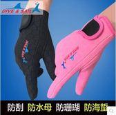 1.5MM潛水手套浮潛男女防刺防刮防滑成人游泳手套