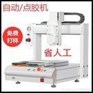 點膠機 全自動熱溶膠點膠機三軸桌面式機械...