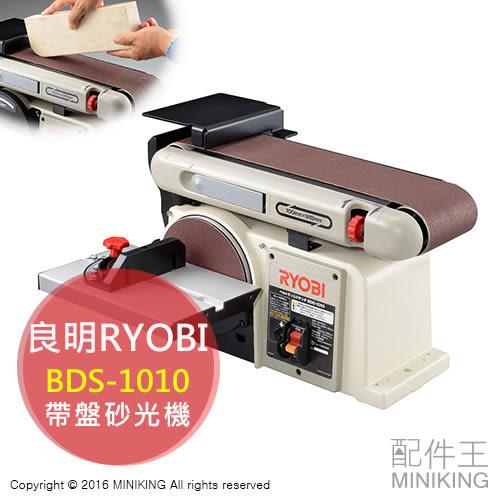 【配件王】日本代購 RYOBI 良明 BDS-1010 打磨 研磨 木工 帶盤 圓盤式 砂光機 砂磨機 砂紙機