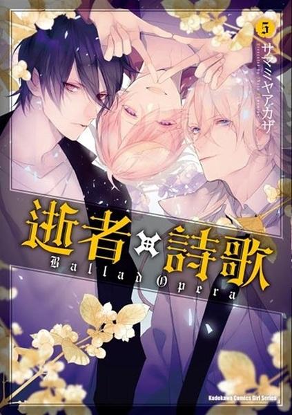 逝者╳詩歌 Ballad Opera(5完)