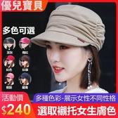 貝雷帽 帽子女正韓八角帽小平頂帽媽媽帽鴨舌帽大頭圍貝雷帽時尚布帽【快速出貨】