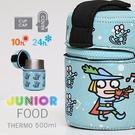 西班牙Laken FOOD THERMO 兒童食物保溫罐(0.5L)藍色/吹笛人#KP5-H【AH50030】i-Style居家生活