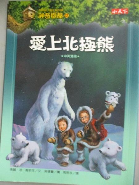 【書寶二手書T1/兒童文學_IRK】神奇樹屋12-愛上北極熊_瑪麗.波.奧斯本