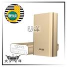 ◤大洋國際電子◢ 華碩 ZEN POWER 增量版行動電源10050mAh (金色)
